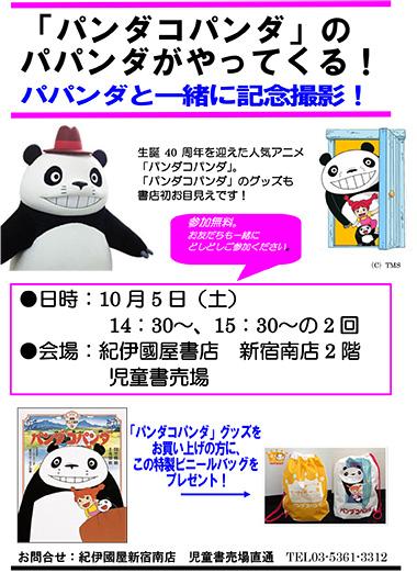 131005_kinokuniya_.jpg