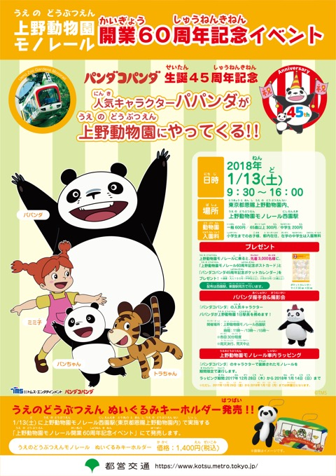 171226_ueno.jpg